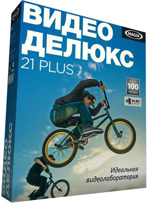 Zakazat.ru MAGIX Видео делюкс 21 Plus