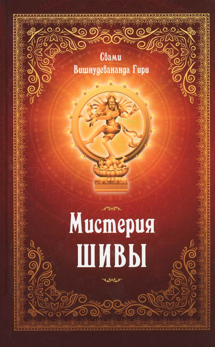 Свами Вишнудевананда Гири Мистерия Шивы свами вишнудевананда гири сост книга о великом сиддха йогине свами брахмананда шри шива прабхакара