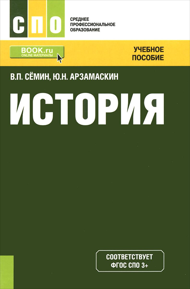 В. П. Семин, Ю. Н. Арзамаскин История. Учебное пособие