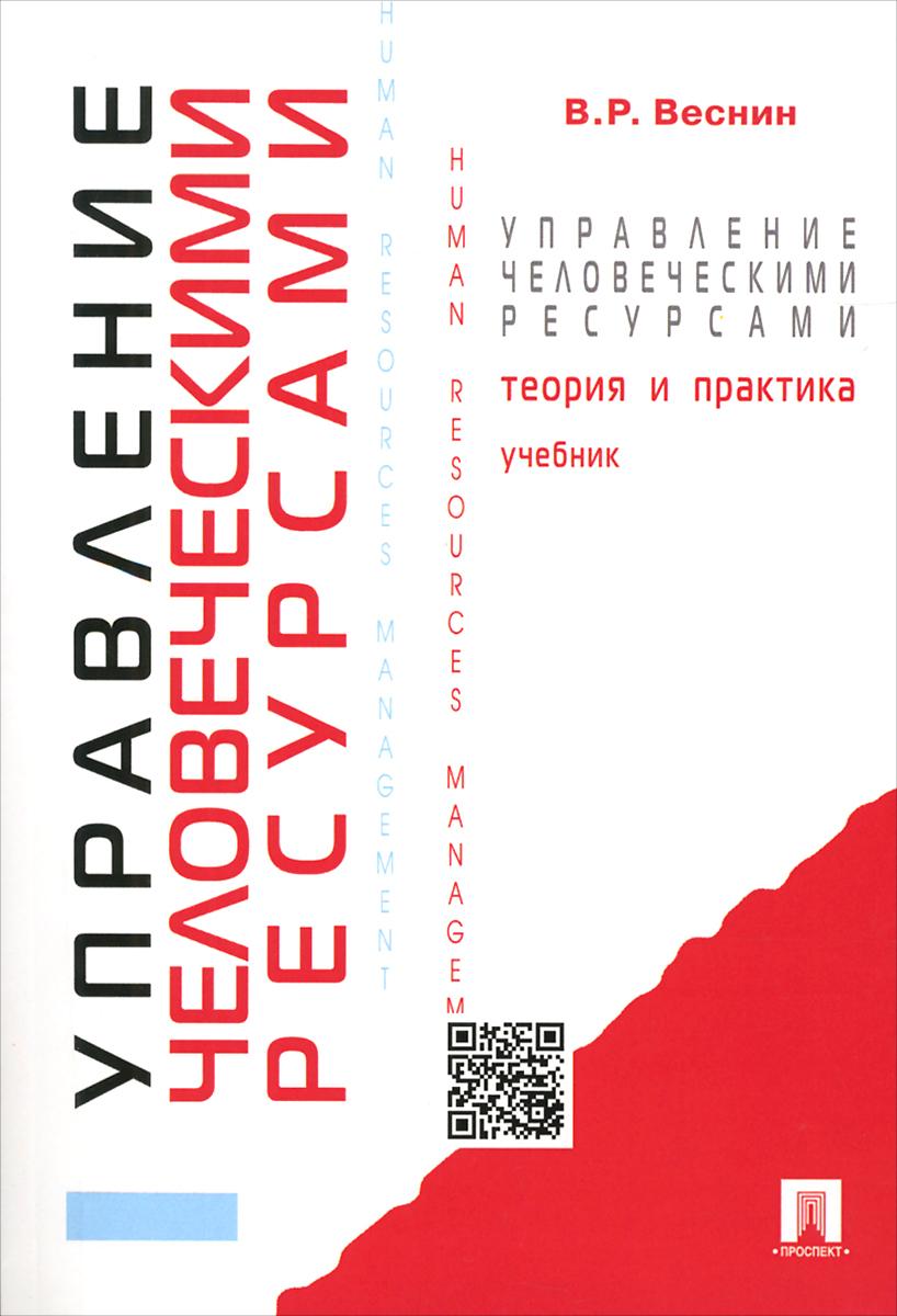 В. Р. Весенин Управление человеческими ресурсами. Теория и практика. Учебник цена 2016