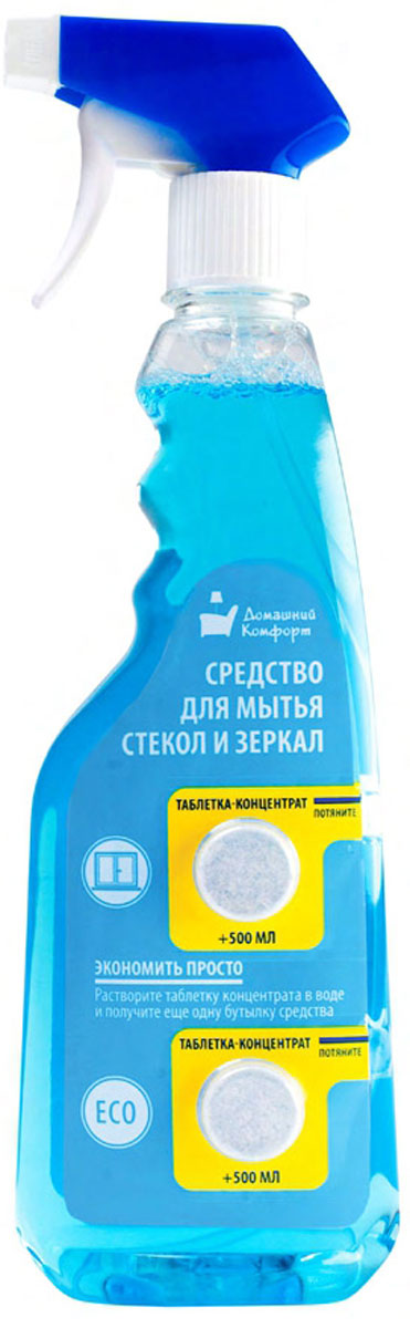 Средство для мытья стекол и зеркал Clear Wave Домашний Комфорт, концентрат, с 2 таблетками, 500 мл4607178290286Средство Clear Wave Домашний Комфорт применяется для мытья оконных и мебельных стекол, зеркал, декоративной стеклянной посуды и хрусталя, панелей бытовых электроприборов. Свойства:- Эффективно удаляет пыль, копоть, жир и другие загрязнения.- Придает блеск. - При высыхании не оставляет разводов и не требует ополаскивания.- Обладает нейтральным запахом и антистатическим эффектом.- В составе натуральные компоненты.- Нейтральный уровень PH.К каждой бутылке моющего средства прилагаются 2 таблетки концентрата, рассчитанных на объем 500 мл. Достаточно растворить в простой воде и новая порция средства готова к употреблению. Таблетки невозможно потерять, они располагаются непосредственно на бутылке. Каждая упакована в отдельный блистер, а на этикетки сделана перфорация – доставая одну, вторая остается на бутылке.Как выбрать качественную бытовую химию, безопасную для природы и людей. Статья OZON Гид
