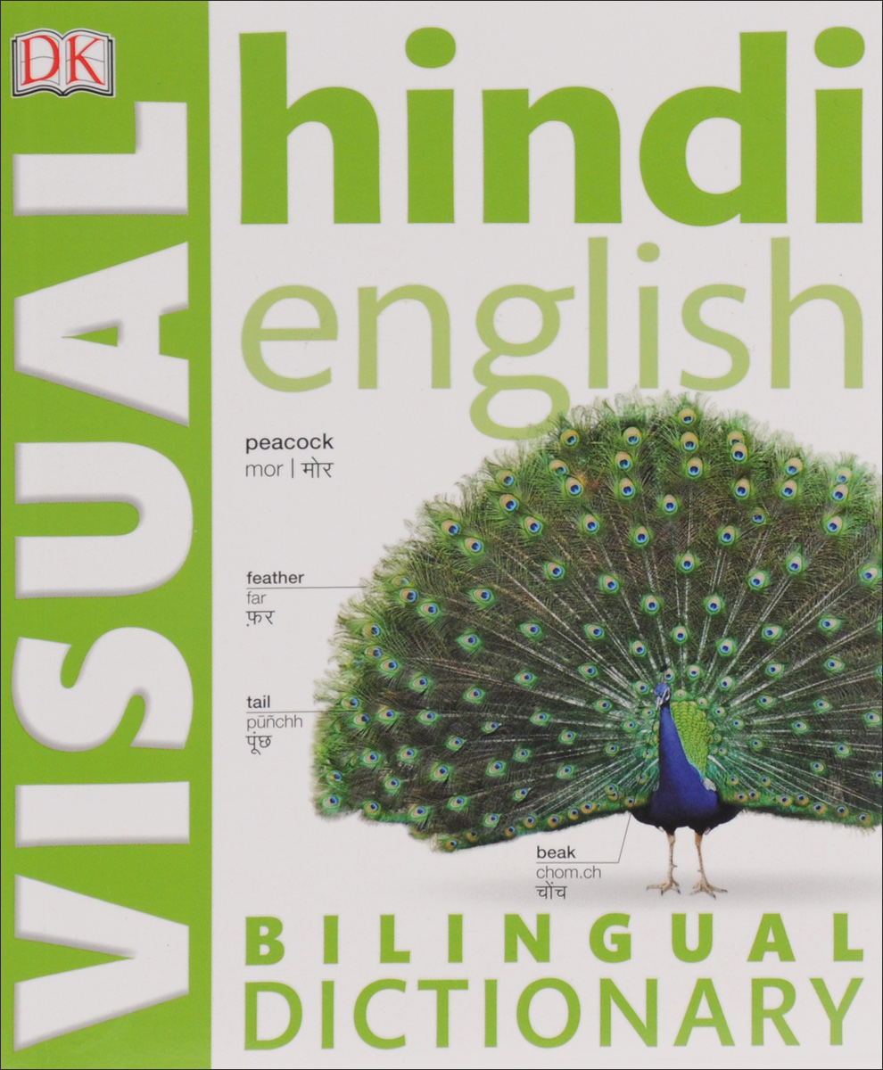 Hindi-English: Bilingual Visual Dictionary кулон сердолик 1 5 3 см