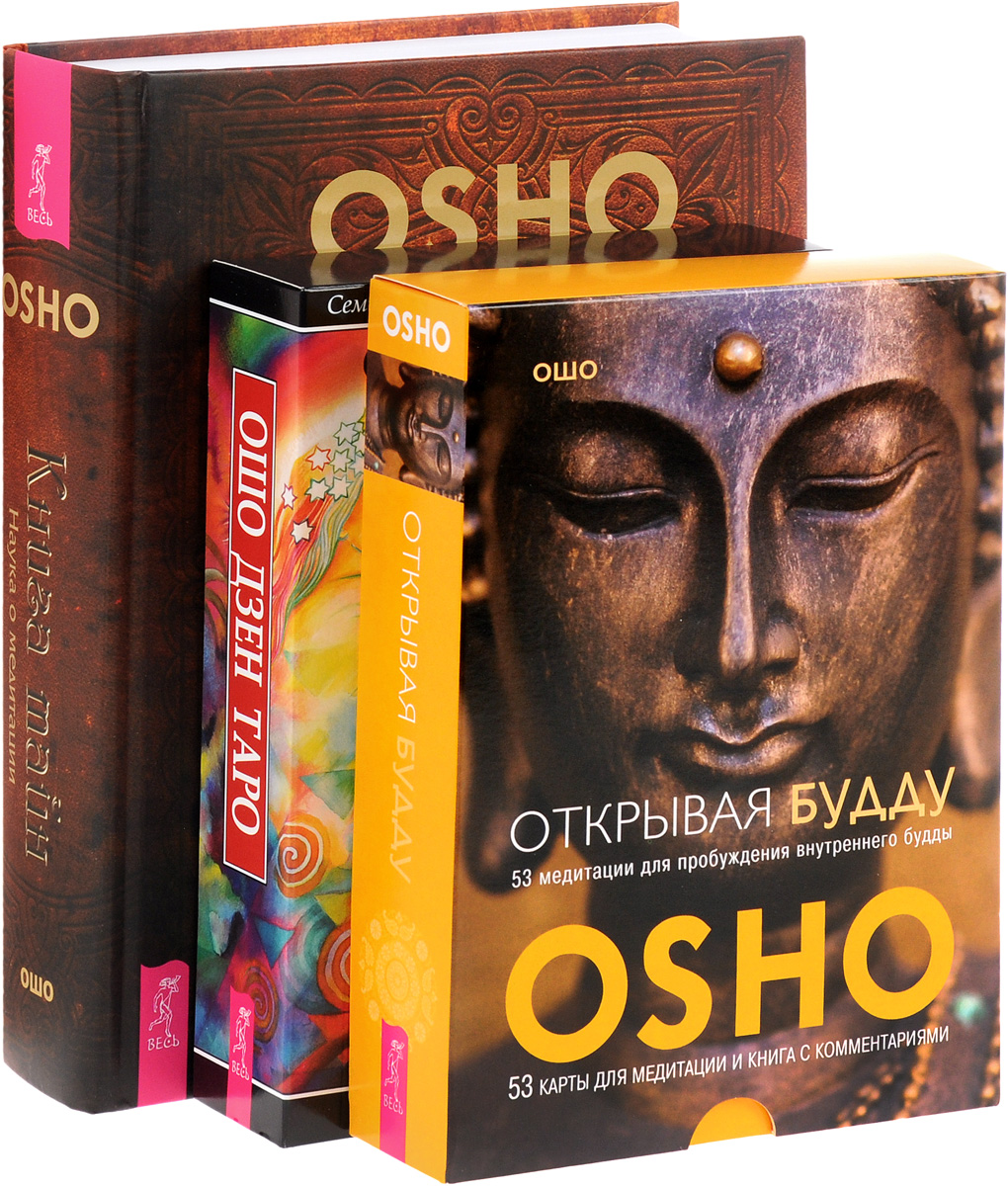 Ошо Открывая Будду. Ошо Дзен Таро. Книга тайн (комплект из 3 книг) ошо о понимании