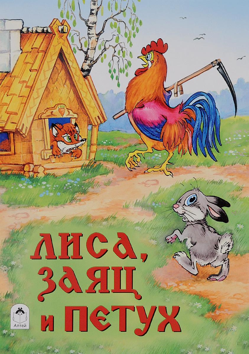 Лиса, заяц и петух н р для росписи витража лиса и петух фабрика фантазий