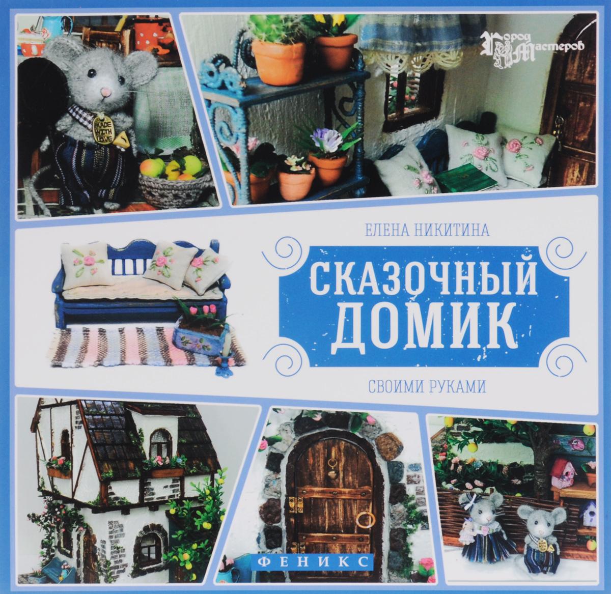 Елена Никитина Сказочный домик своими руками сантехнические работы своими руками уроки домашнего мастера cd с видеокурсом