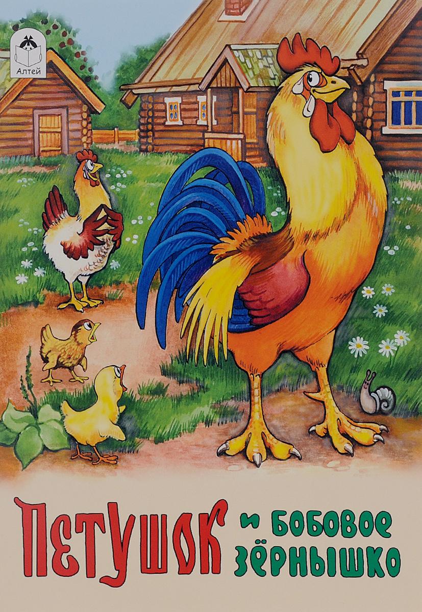 Петушок и бобовое зернышко книжки картонки clever книжка в кармане петушок и бобовое зернышко