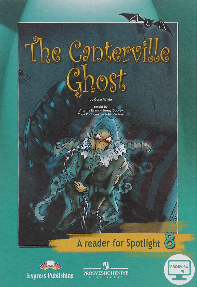 О. Уайльд The Canterville Ghost: A Reader for Spotlight 8 / Кентервильское привидение. 8 класс. Книга для чтения ISBN: 978-5-09-046164-1 dickens c a christmas carol книга для чтения