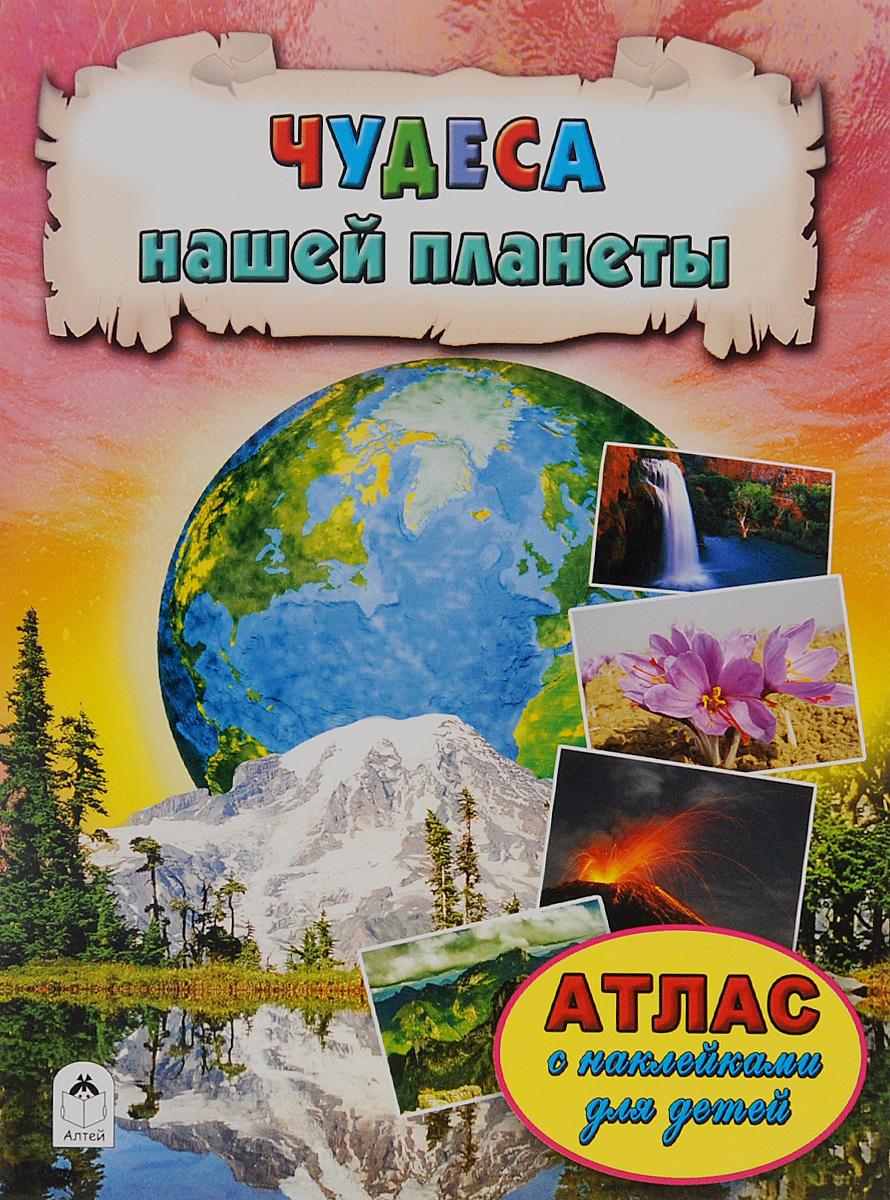 О. А. Борсук Чудеса нашей планеты. Атлас (+ наклейки)