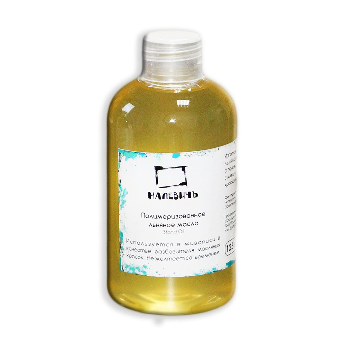Малевичъ Полимеризованное льняное масло 125 мл820011Полимеризованное льняное масло Малевичъ наделяет краски более яркими, полными тонами и может использоваться для коррекции пожухших участков живописи, а также в качестве глянцевого лака для масляных красок. Благодаря специальной обработке полимеризованное льняное масло становится непроницаемым для воды и газов, фактически превращаясь в лак. Оно теряет способность желтеть, поскольку отвечающий за это свойство линоленовый глицерид становится крайне устойчивым к химическим изменениям смолистым веществом.Пленка полимеризованного льняного масла может использоваться в качестве финишного лака, сохраняющего свежесть и яркость красоки придающего готовой картине привлекательный глянцевый блеск.Льняные масла Малевичъ:•натуральный, экологически чистый продукт•полностью очищены от посторонних примесей•выдержаны и отбелены•не желтеют с течением времени•не деформируют красочный слой•образуют прочную пленку при высыхании•могут использоваться в качествелака и основы для «тройника»Экономичная упаковка 125 мл позволяет полностью использовать средство до истечения срока годности.