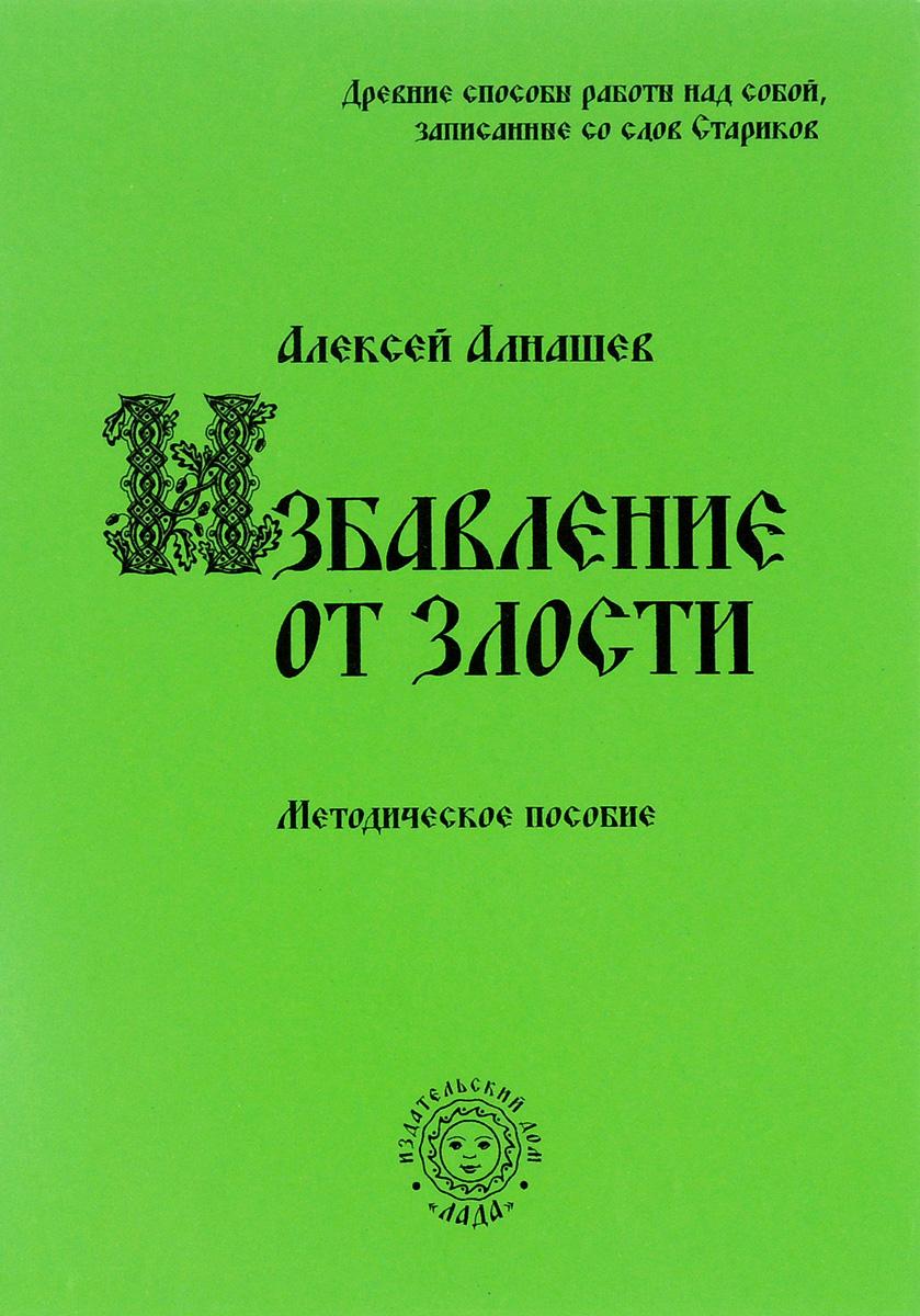 Алексей Алнашев Избавление от злости. Методическое пособие молодость злость наглость свитшот