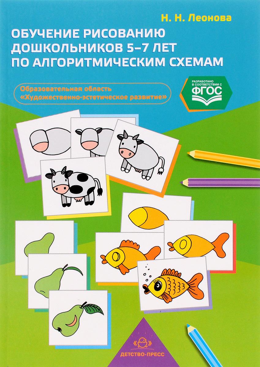 Н. Н. Леонова Обучение рисованию дошкольников 5-7 лет по алгоритмическим схемам самоучитель по рисованию шаг за шагом cd с видеокурсом