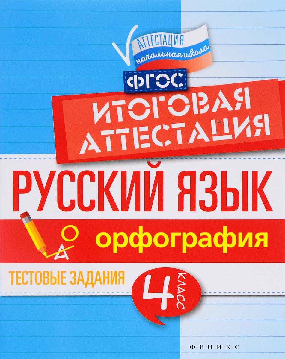 Русский язык. Итоговая аттестация. 4 класс. Орфография