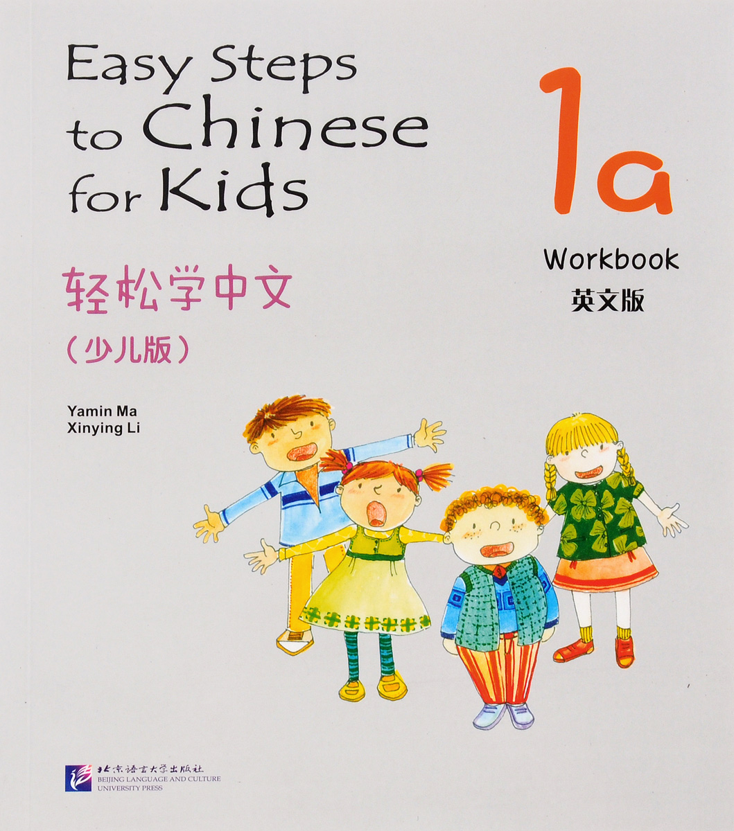 Easy Steps to Chinese for Kids: Workbook: 1a