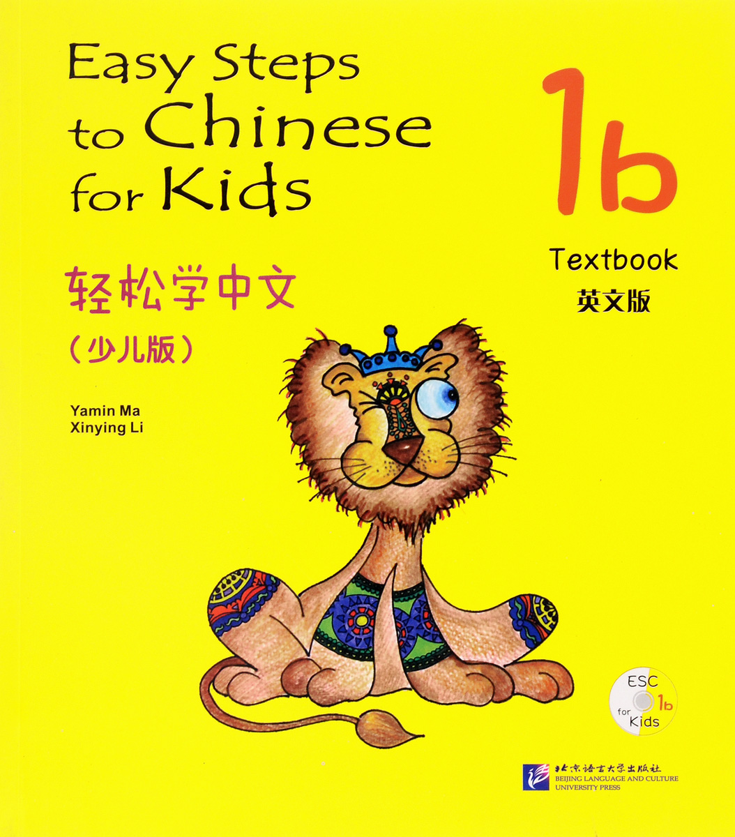Easy Steps to Chinese for Kids: Textbook: 1b (+ СD) easy step to chinese for kids 3b textbook books in english for children chinese language beginner to study chinese