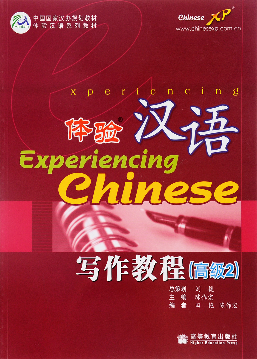 Experiencing Chinese: Writing Book: Advanced 2 foreign language ten difficulties errors in grammar book practical teaching chinese hanzi books