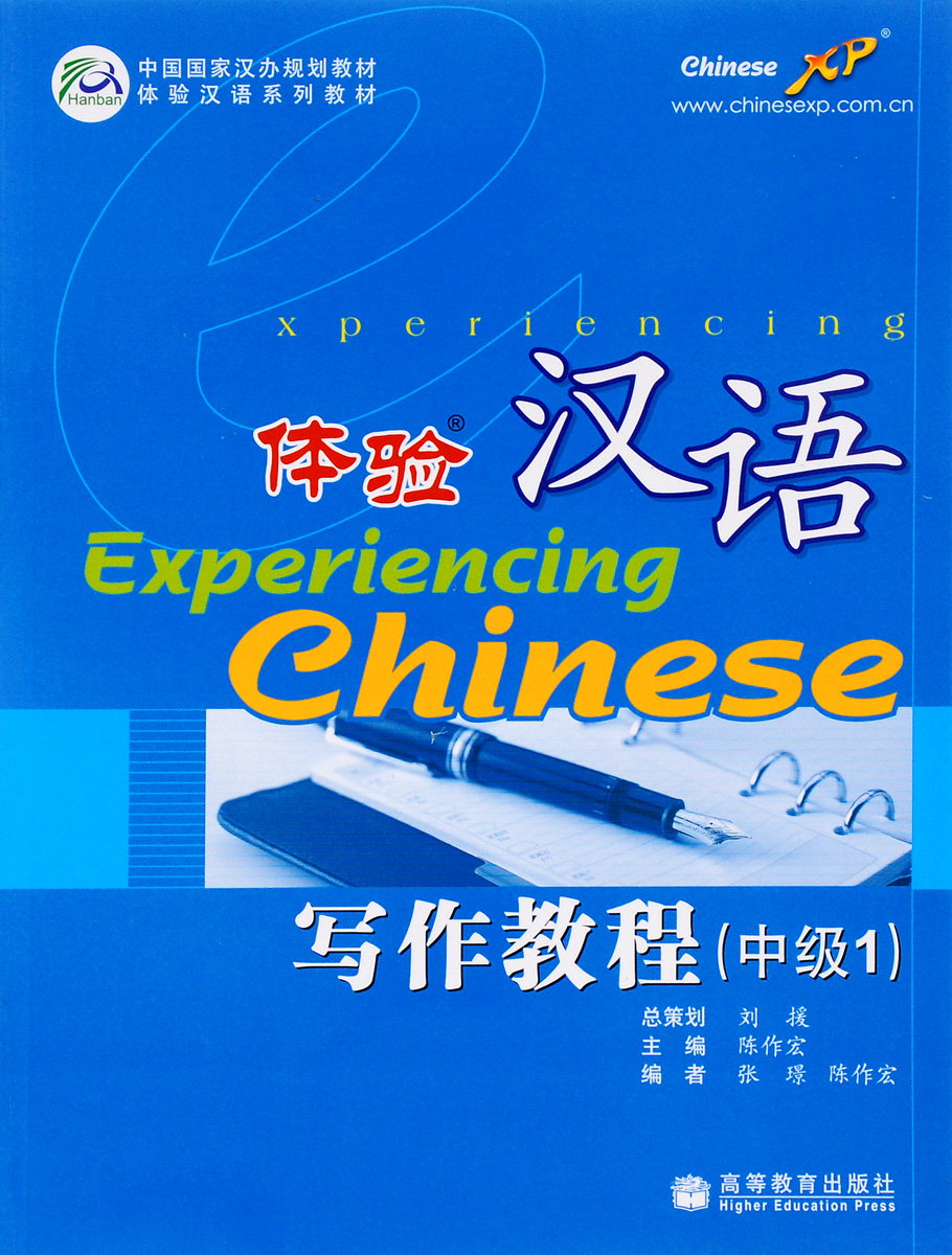 Experiencing Chinese: Writing Book: Intermediate 1 foreign language ten difficulties errors in grammar book practical teaching chinese hanzi books