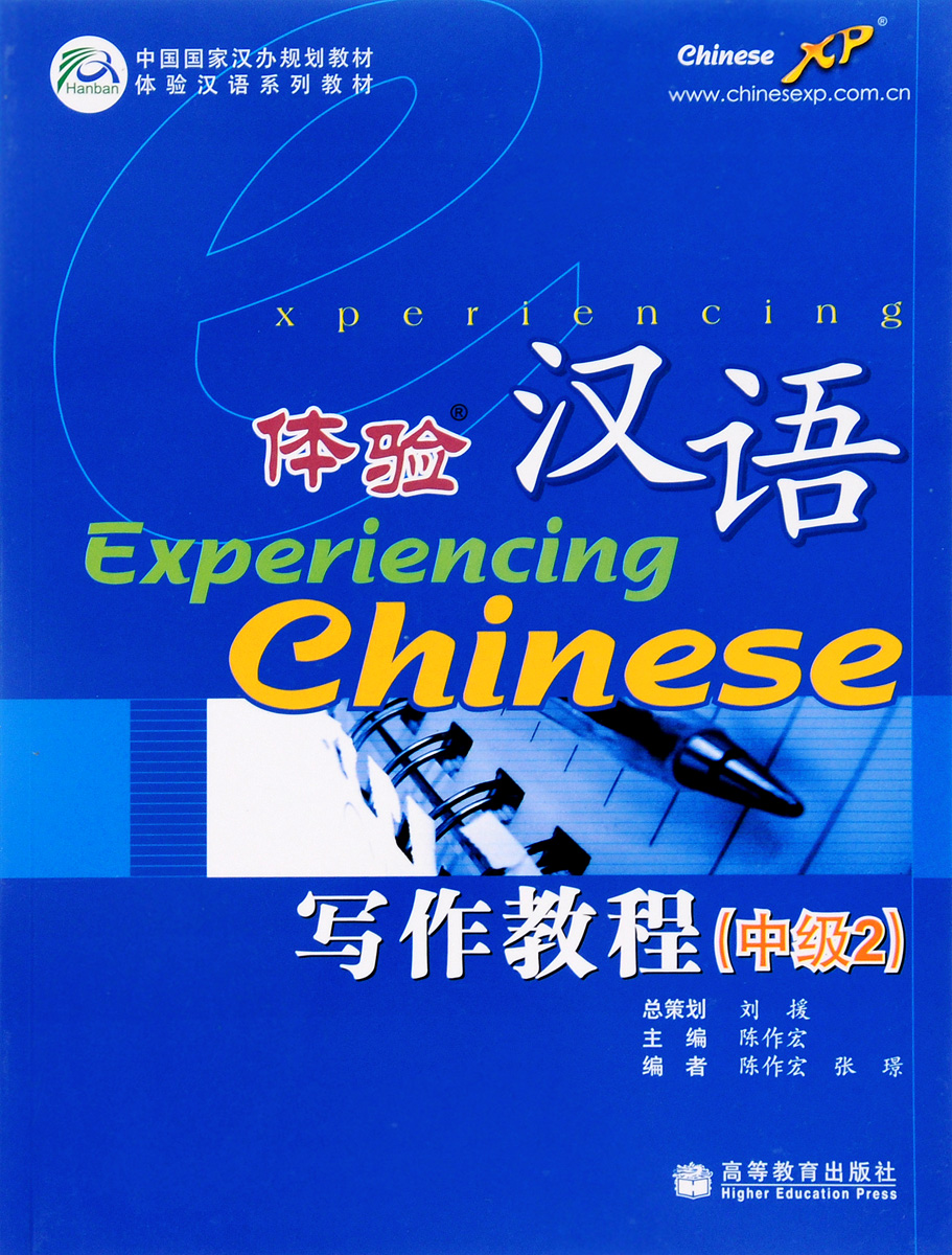 Experiencing Chinese: Writing Book: Intermediate 2 foreign language ten difficulties errors in grammar book practical teaching chinese hanzi books