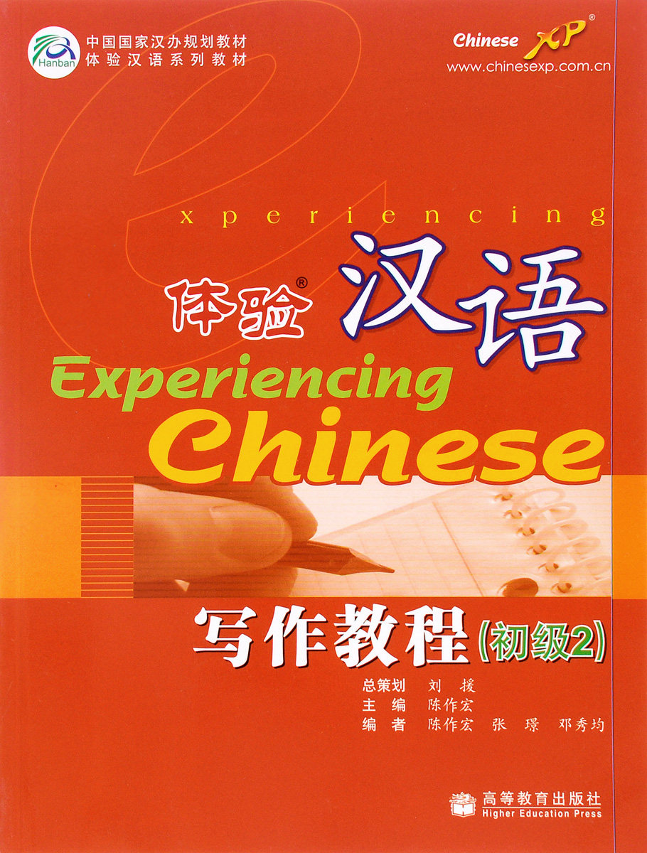 Experiencing Chinese: Writing Course: Elementary 2