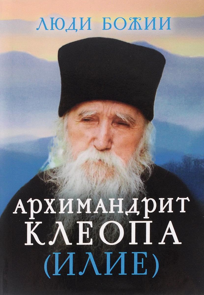 Архимандрит Клеопа (Илие) ISBN: 978-5-7533-1142-9 архимандрит илие клеопа о снах и видениях