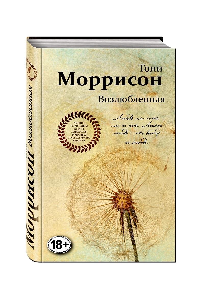 Тони Моррисон Возлюбленная стивенс с возлюбленная магараджи роман