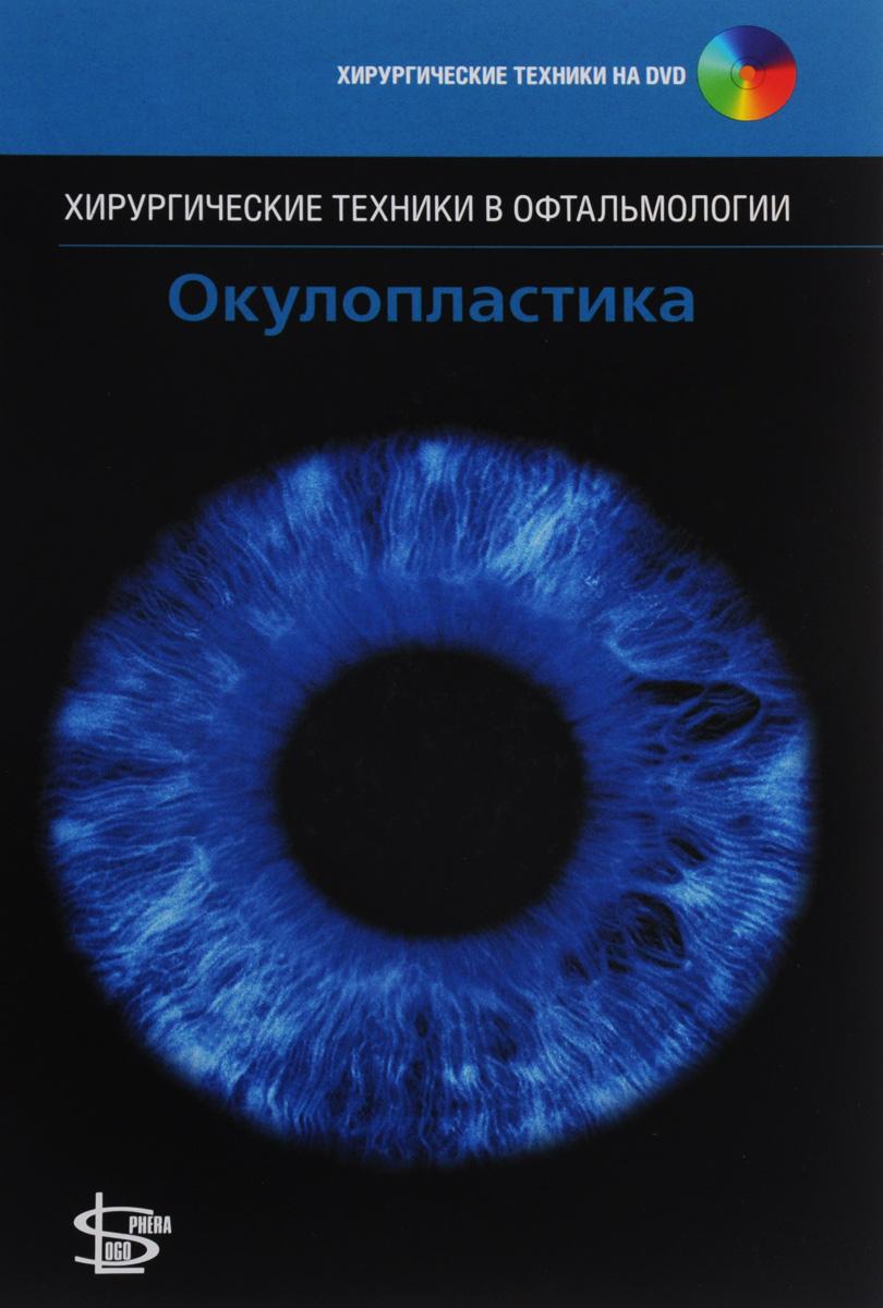 Окулопластика (+ DVD) красавица и чудовище dvd книга