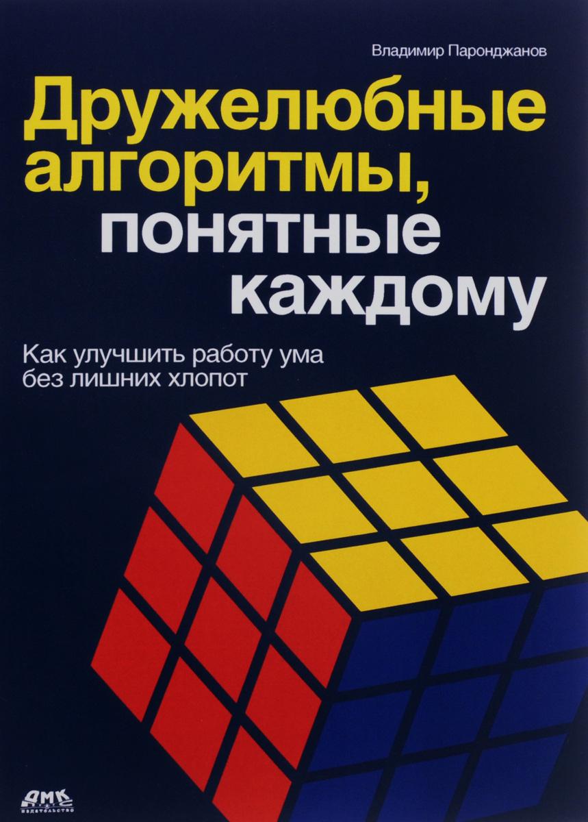 Zakazat.ru: Дружелюбные алгоритмы, понятные каждому. Как улучшить работу ума без лишних хлопот. Владимир Паронджанов