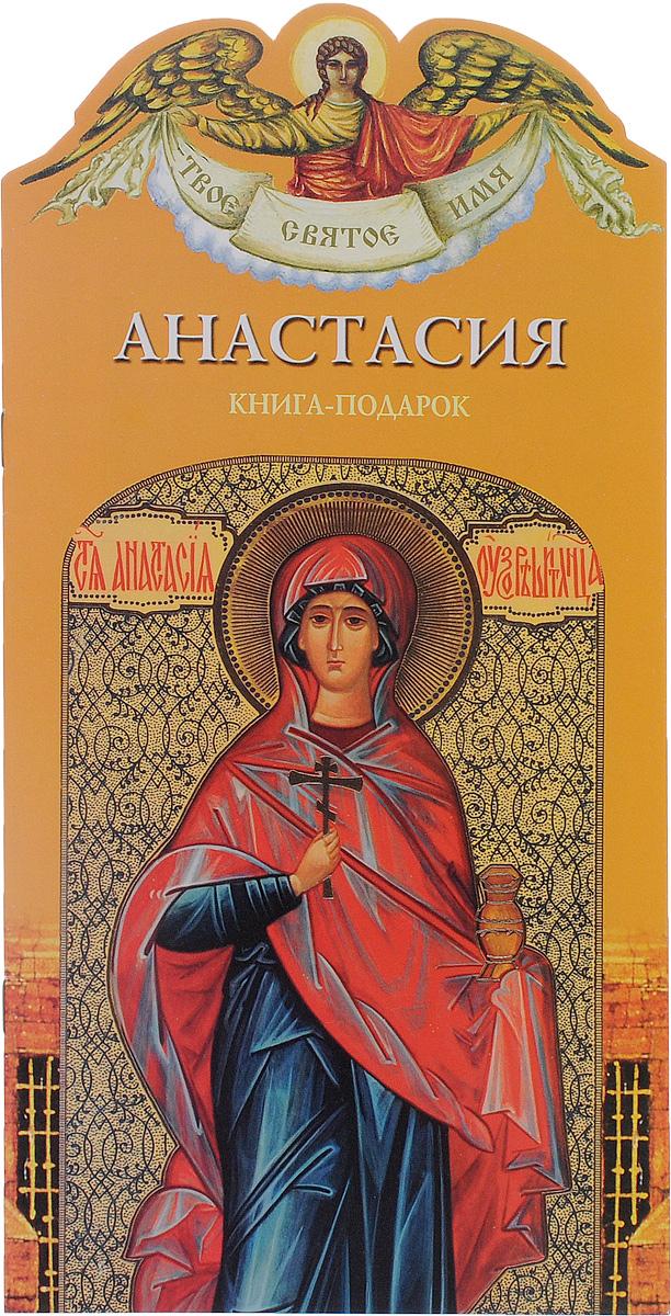 Александр Ананичев Анастасия. Книга-подарок иконы urazaev shop панно маленькое пресвятая богородица
