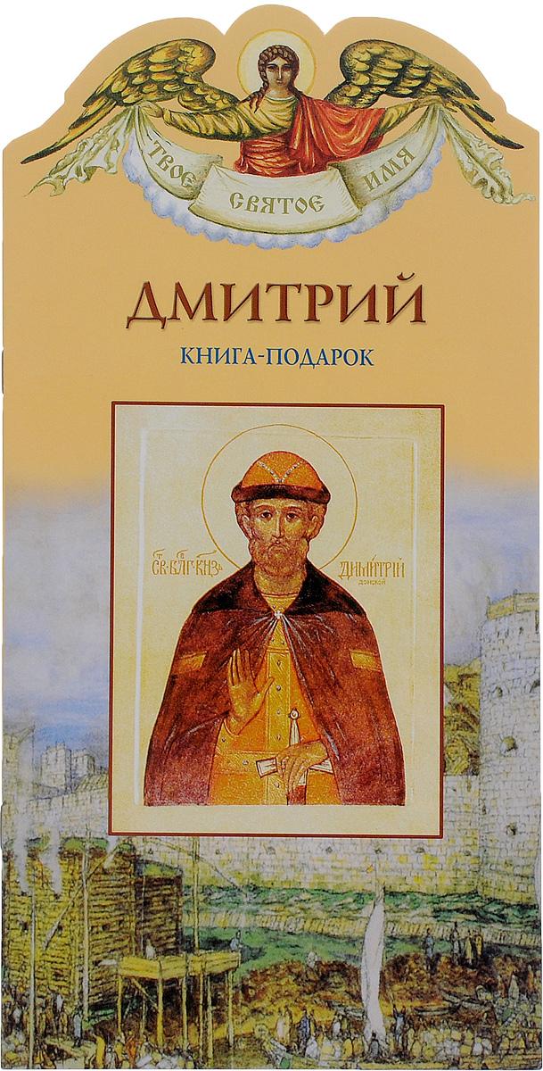Александр Ананичев Дмитрий. Книга-подарок пресвятая богородица