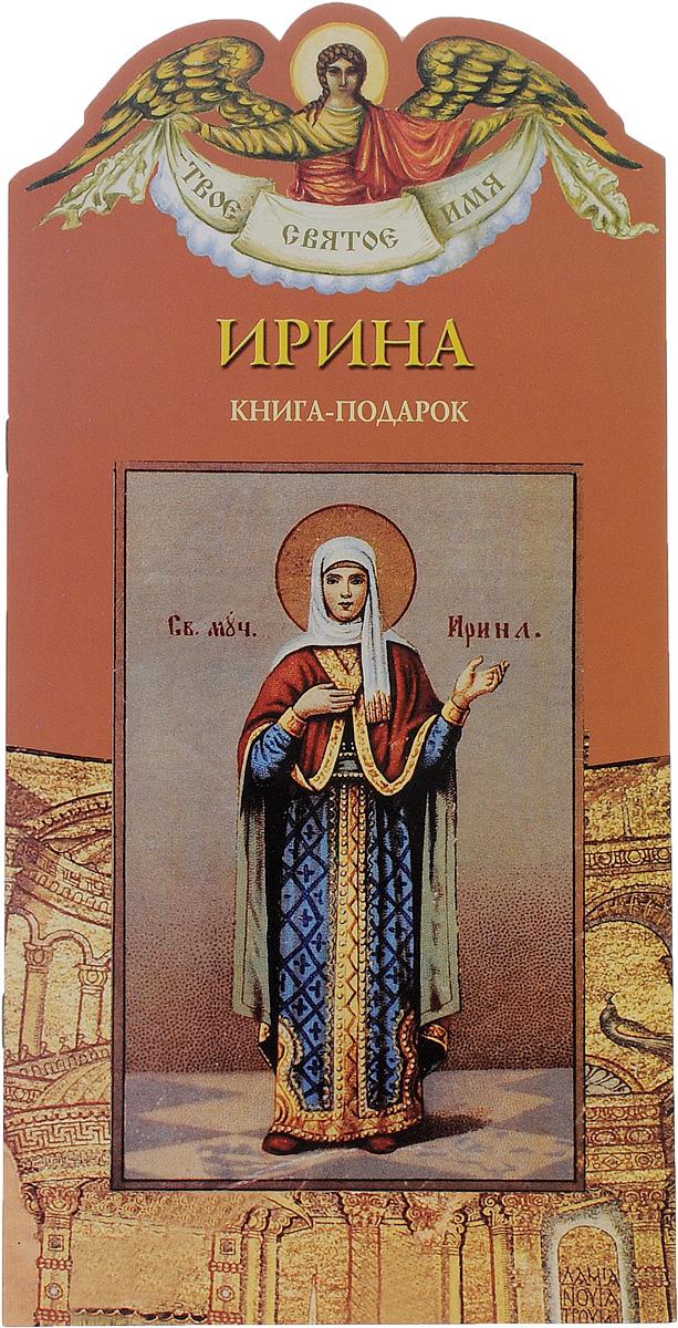 Ирина. Книга-подарок