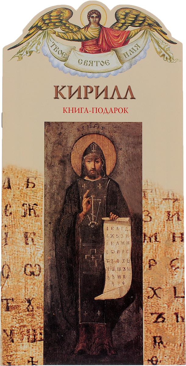 Кирилл. Книга-подарок
