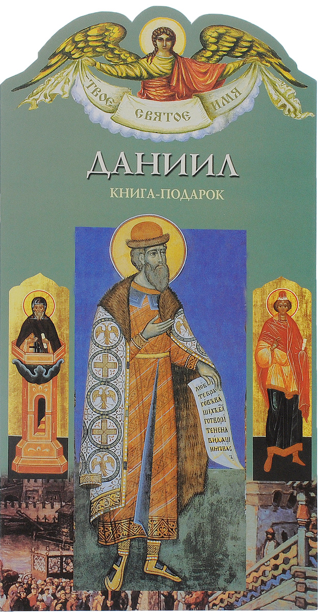 Александр Ананичев Даниил. Книга-подарок иконы urazaev shop панно маленькое пресвятая богородица
