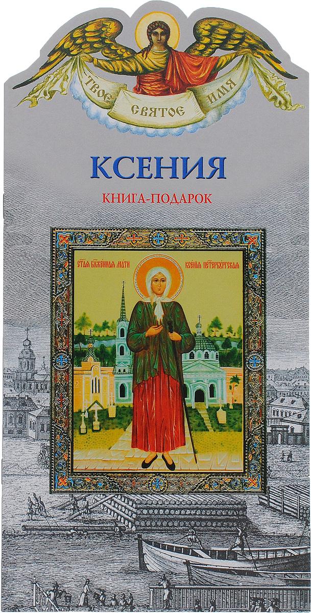 Александр Ананичев Ксения. Книга-подарок иконы urazaev shop панно маленькое пресвятая богородица