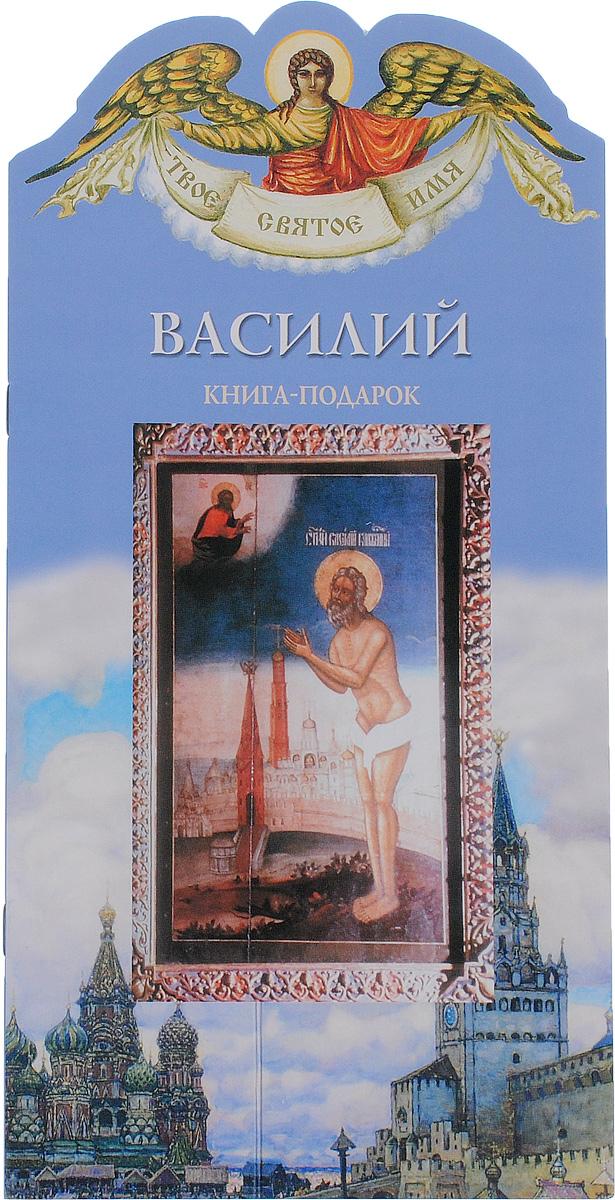 Василий. Книга-подарок