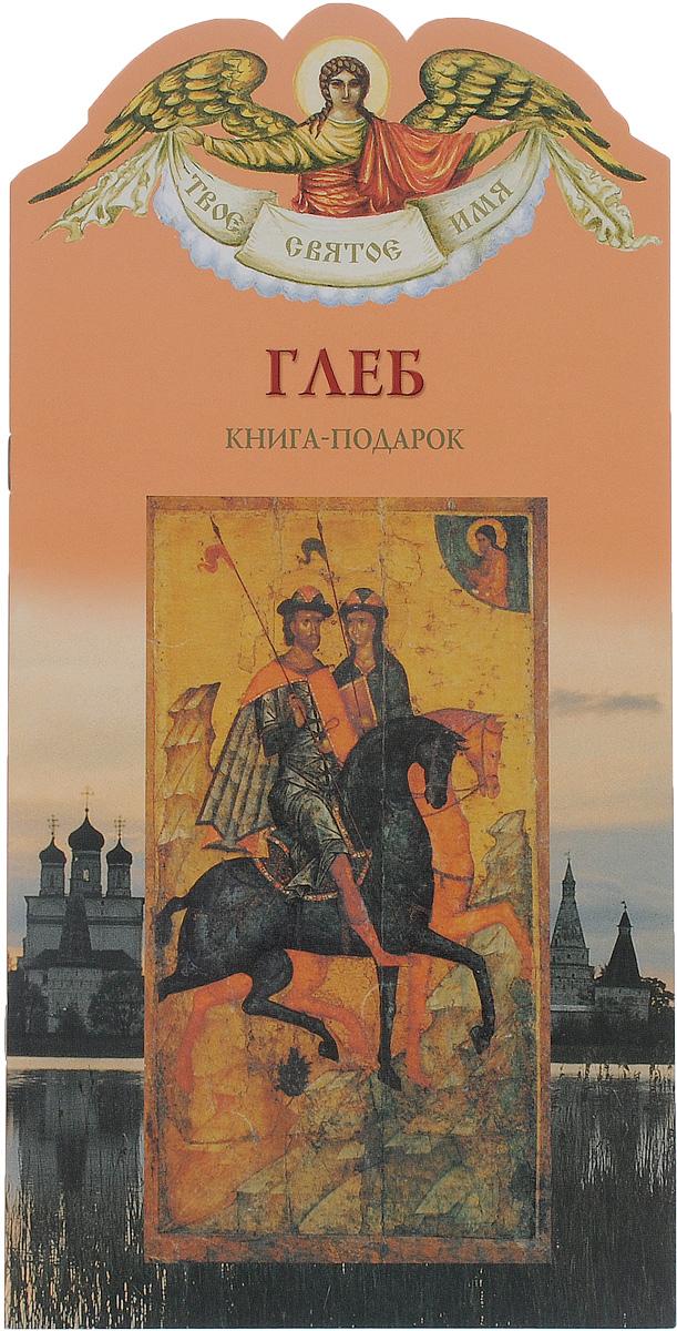 Алексей Карпов Глеб. Книга-подарок иконы urazaev shop панно маленькое пресвятая богородица