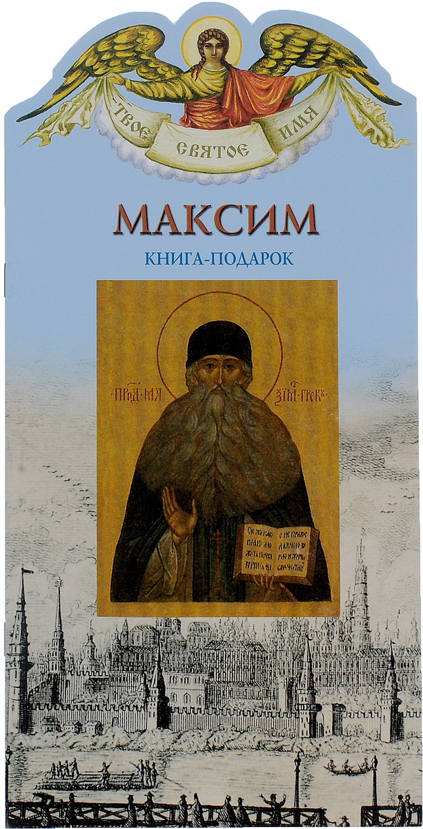 Александр Ананичев Максим. Книга-подарок пресвятая богородица