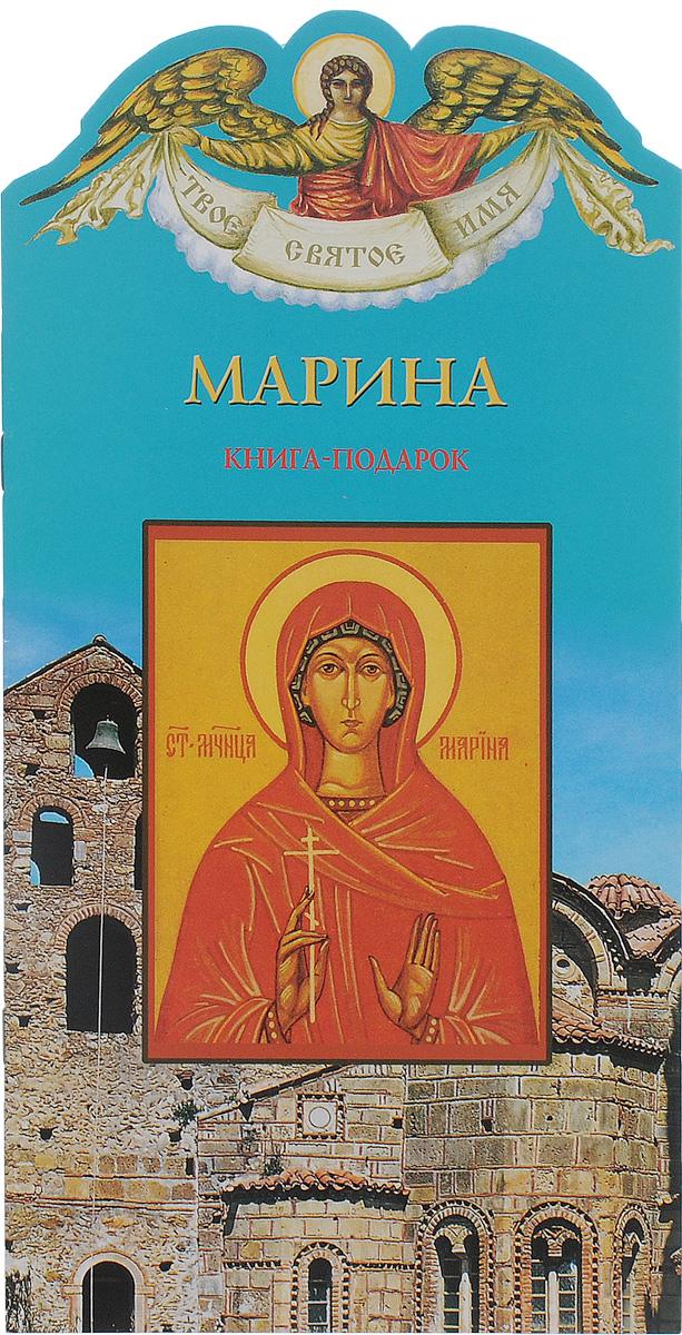 Эмма Веденяпина Марина. Книга-подарок иконы urazaev shop панно маленькое пресвятая богородица