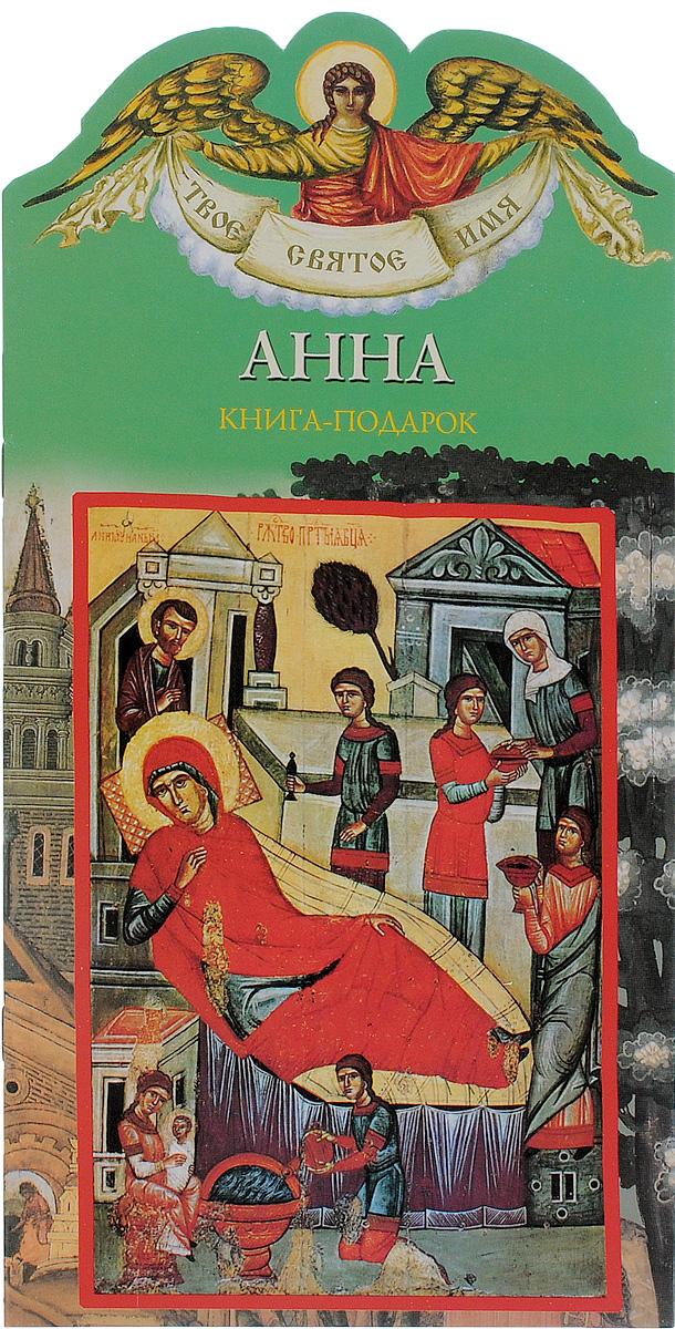 Елена Григорьева Анна. Книга-подарок пресвятая богородица