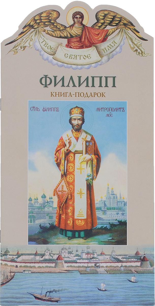 Алексей Карпов Филипп. Книга-подарок