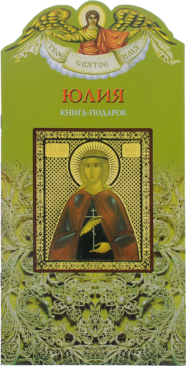 Елена Григорьева Юлия. Книга-подарок пресвятая богородица