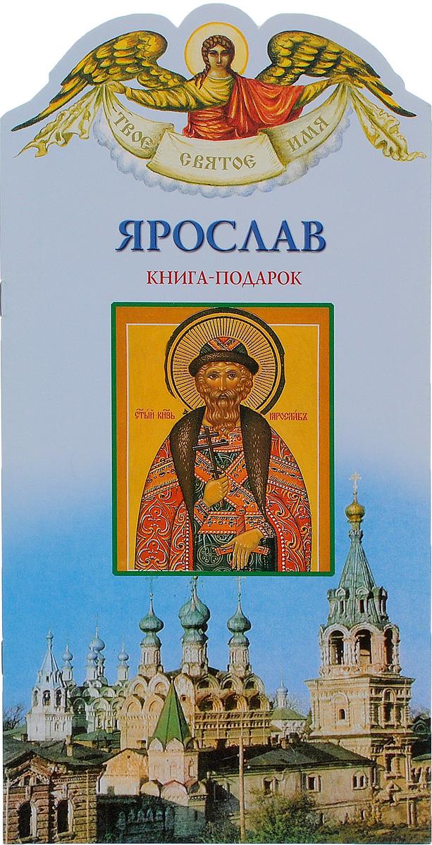 Александр Ананичев Ярослав. Книга-подарок пресвятая богородица
