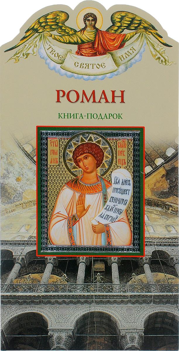 Екатерина Неволина Роман. Книга-подарок пресвятая богородица