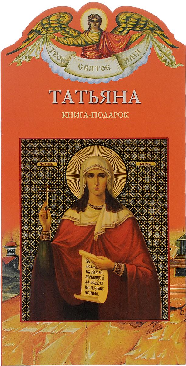 Татьяна. Книга-подарок