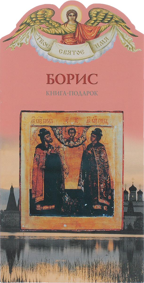 Алексей Карпов Борис. Книга-подарок