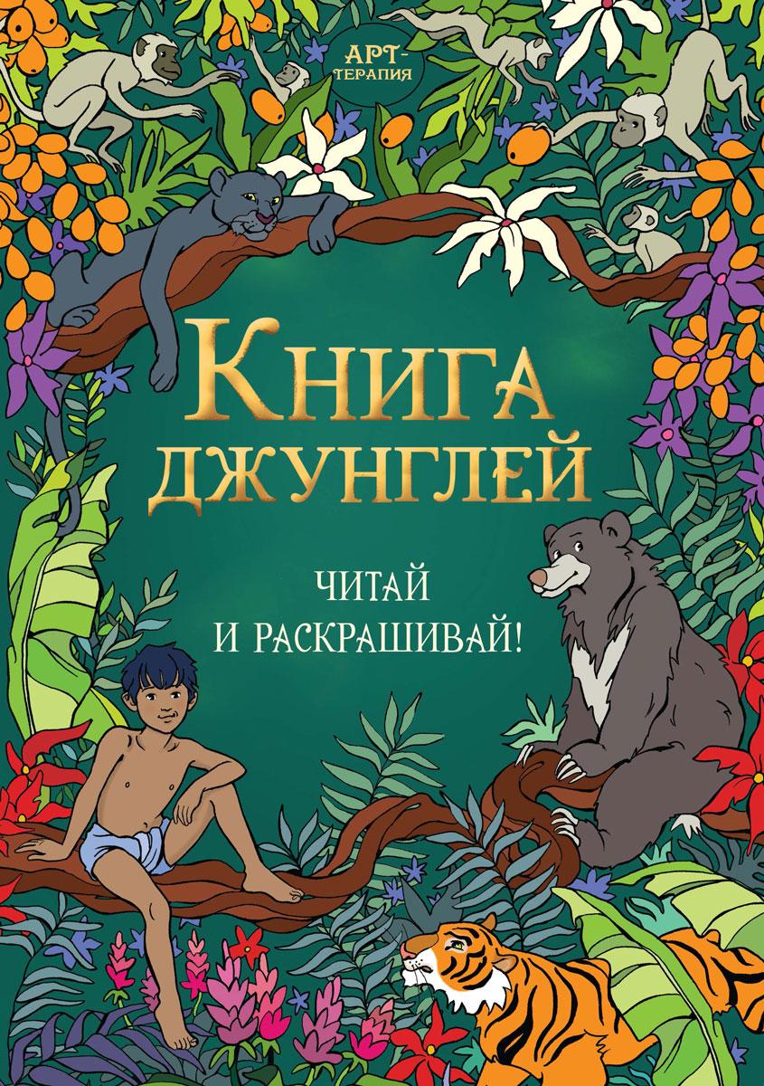 Книга джунглей. Читай и раскрашивай раскраски хоббитека книга джунглей читай и раскрашивай