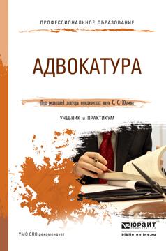 Юрьев С.С. - Отв. ред.. Адвокатура. Учебник и практикум для СПО