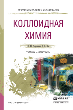 Гавронская Ю.Ю., Пак В.Н. Коллоидная химия. Учебник и практикум для СПО