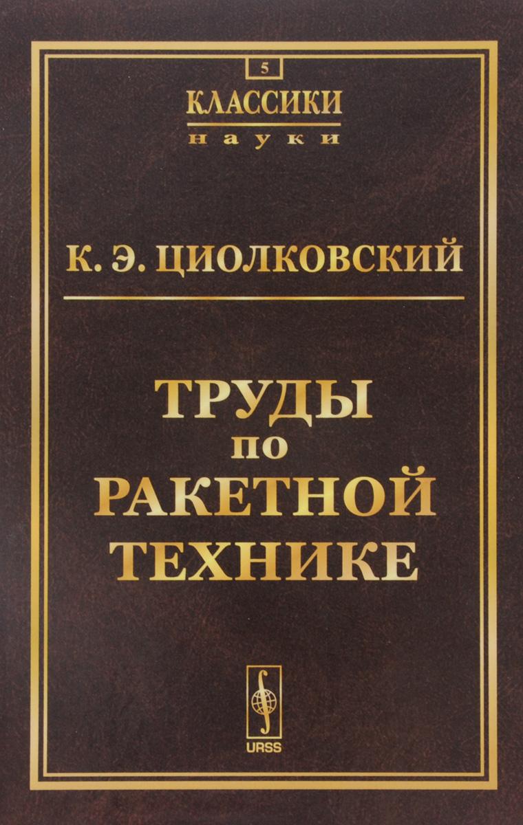 К. Э. Циолковский Труды по ракетной технике в э вацуро в э вацуро избранные труды