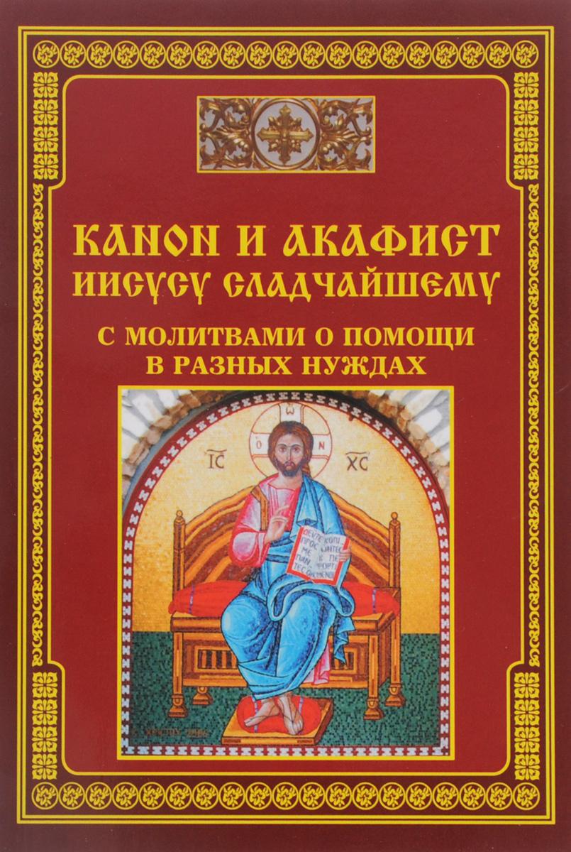 Канон и акафист Иисусу Сладчайшему с молитвами о помощи в разных нуждах акафист иисусу сладчайшему