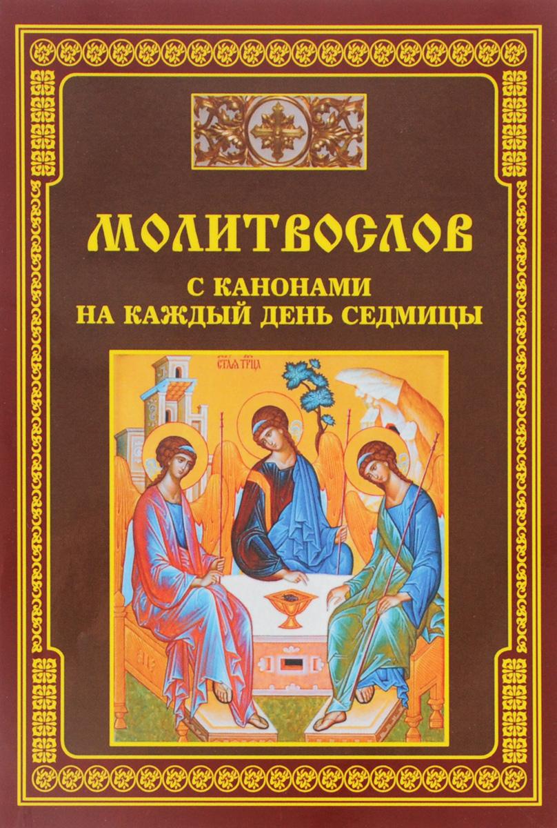 Молитвослов с канонами на каждый день седмицы молитвы на каждый день