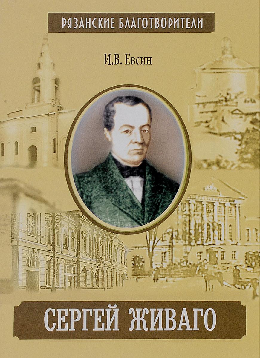 И. В. Евсин Сергей Живаго самаров сергей васильевич двенадцать и семь
